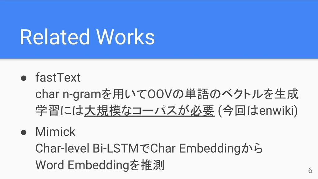 Related Works ● fastText char n-gramを用いてOOVの単語の...
