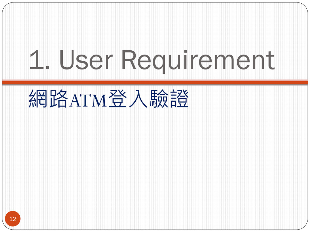 1. User Requirement 網路ATM登入驗證 12