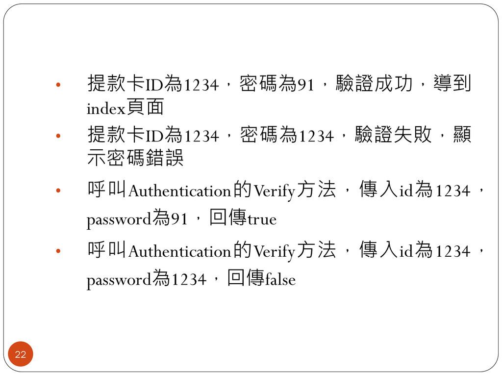 • 提款卡ID為1234,密碼為91,驗證成功,導到 index頁面 • 提款卡ID為1234...