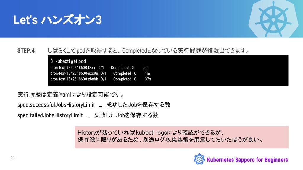 Kubernetes Sapporo for Beginners Let's ハンズオン3 S...