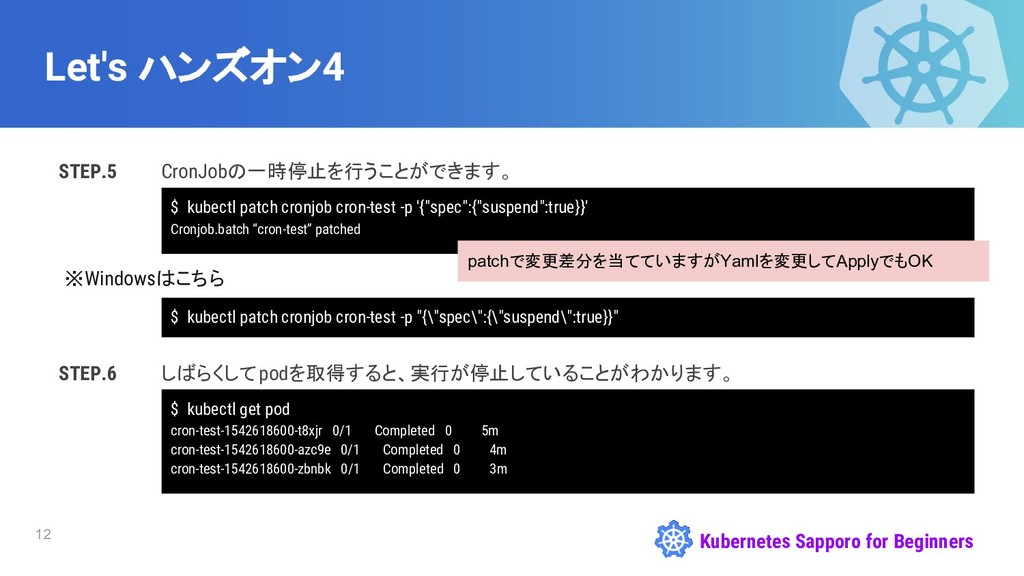 Kubernetes Sapporo for Beginners STEP.6 しばらくしてp...