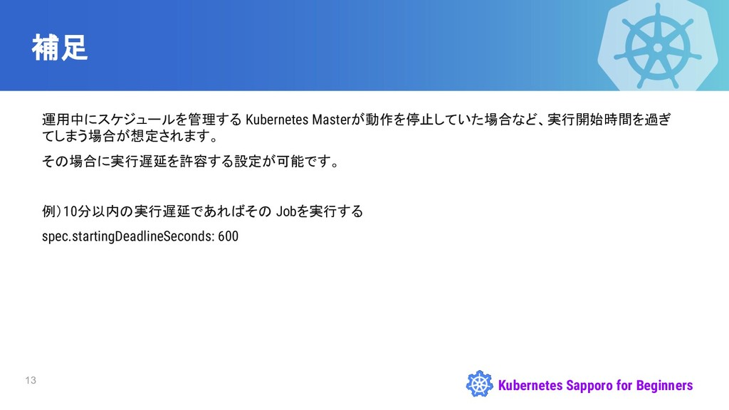 Kubernetes Sapporo for Beginners 補足 運用中にスケジュールを...