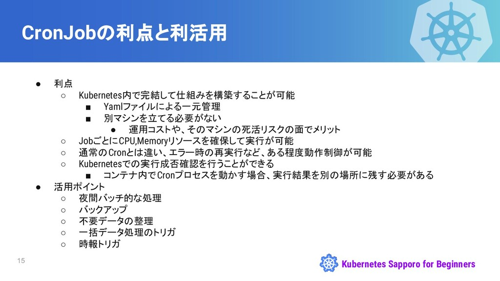 Kubernetes Sapporo for Beginners CronJobの利点と利活用...