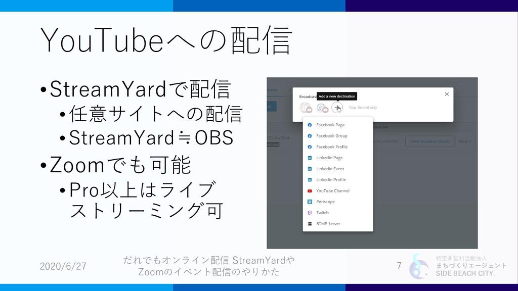 特定非営利活動法人 まちづくりエージェント SIDE BEACH CITY. YouTubeへ...