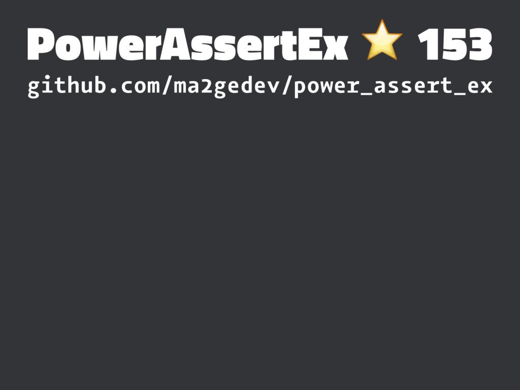 PowerAssertEx ⭐ 153 github.com/ma2gedev/power_a...