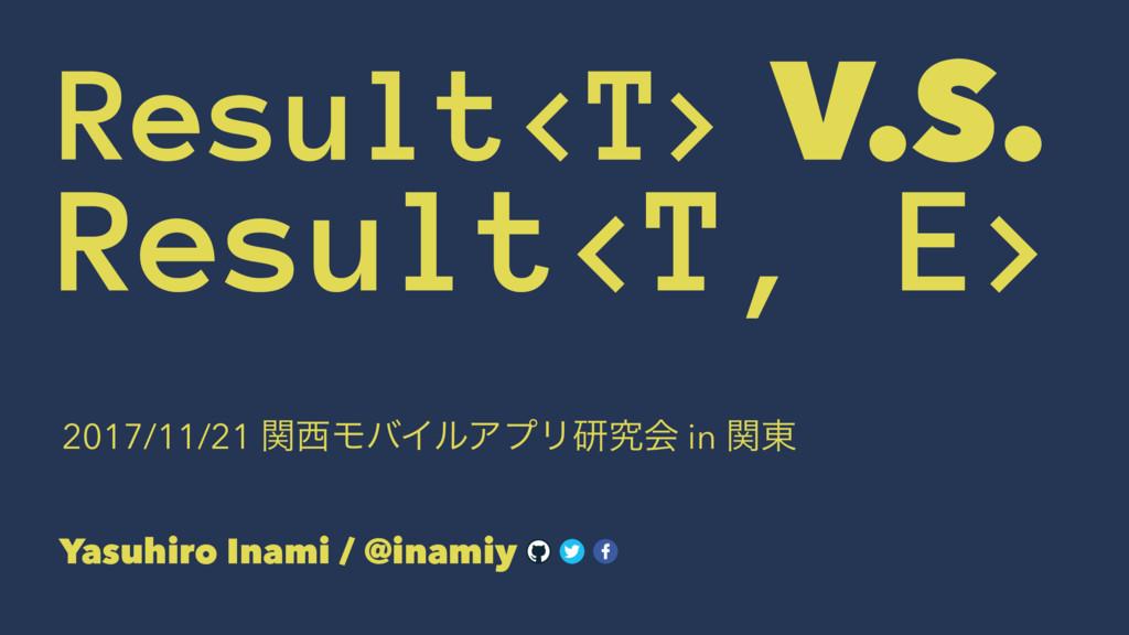 Result<T> V.S. Result<T, E> 2017/11/21 ؔϞόΠϧΞϓ...