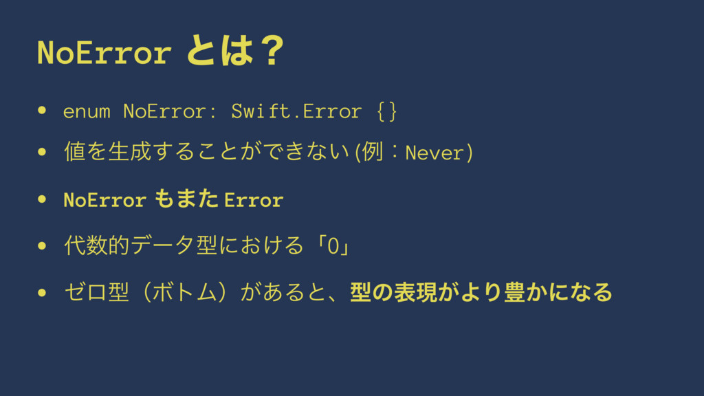 NoError ͱʁ • enum NoError: Swift.Error {} • Λ...