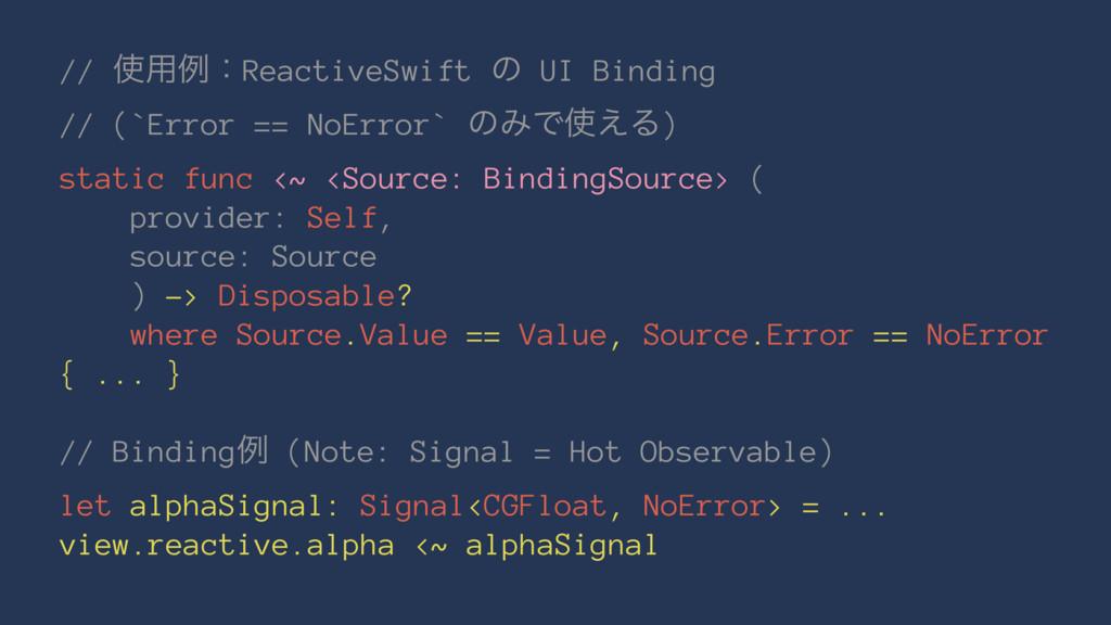 // ༻ྫɿReactiveSwift ͷ UI Binding // (`Error ==...