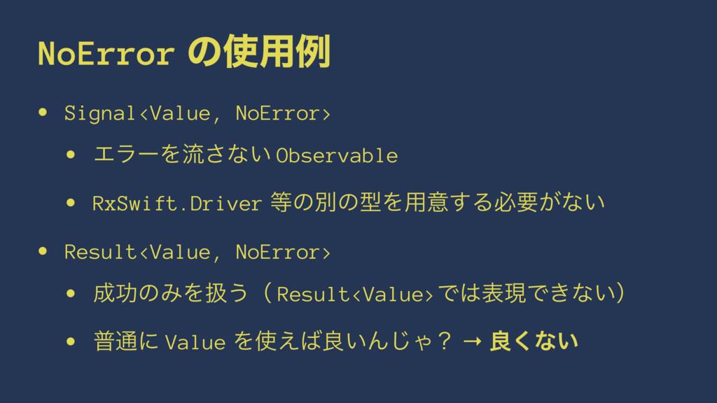 NoError ͷ༻ྫ • Signal<Value, NoError> • ΤϥʔΛྲྀ͞ͳ...