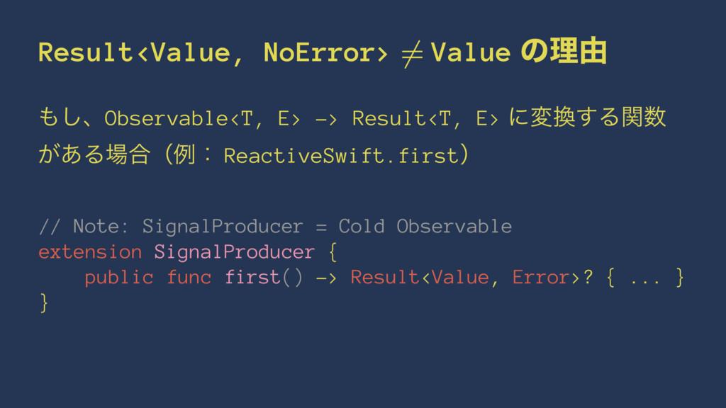 Result<Value, NoError> Value ͷཧ༝ ͠ɺObservable<...