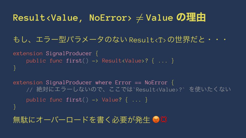 Result<Value, NoError> Value ͷཧ༝ ͠ɺΤϥʔܕύϥϝʔλͷͳ...