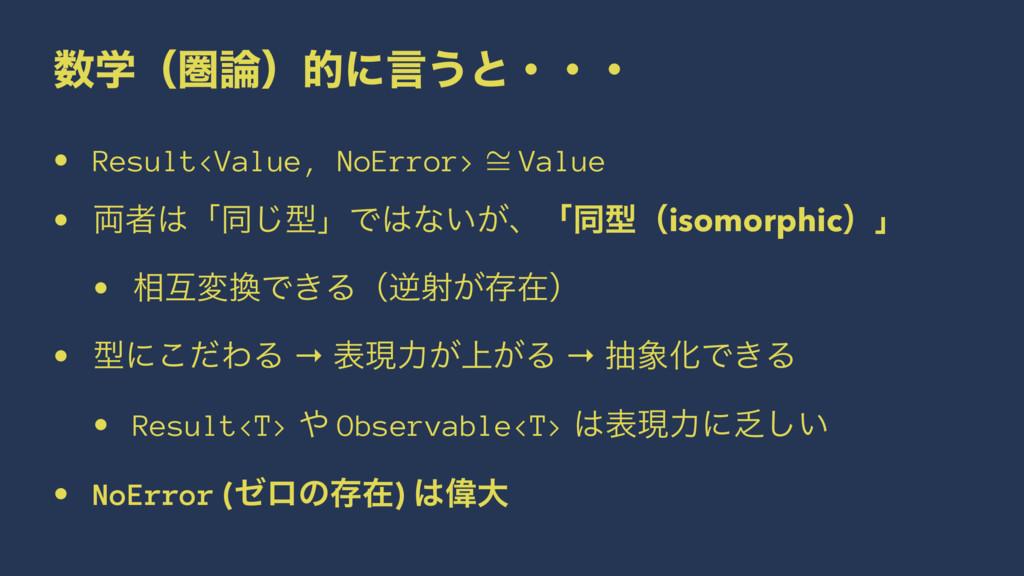 ֶʢݍʣతʹݴ͏ͱɾɾɾ • Result<Value, NoError> Value •...