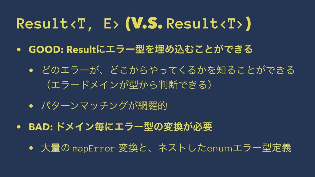 Result<T, E> (V.S. Result<T>) • GOOD: ResultʹΤϥ...
