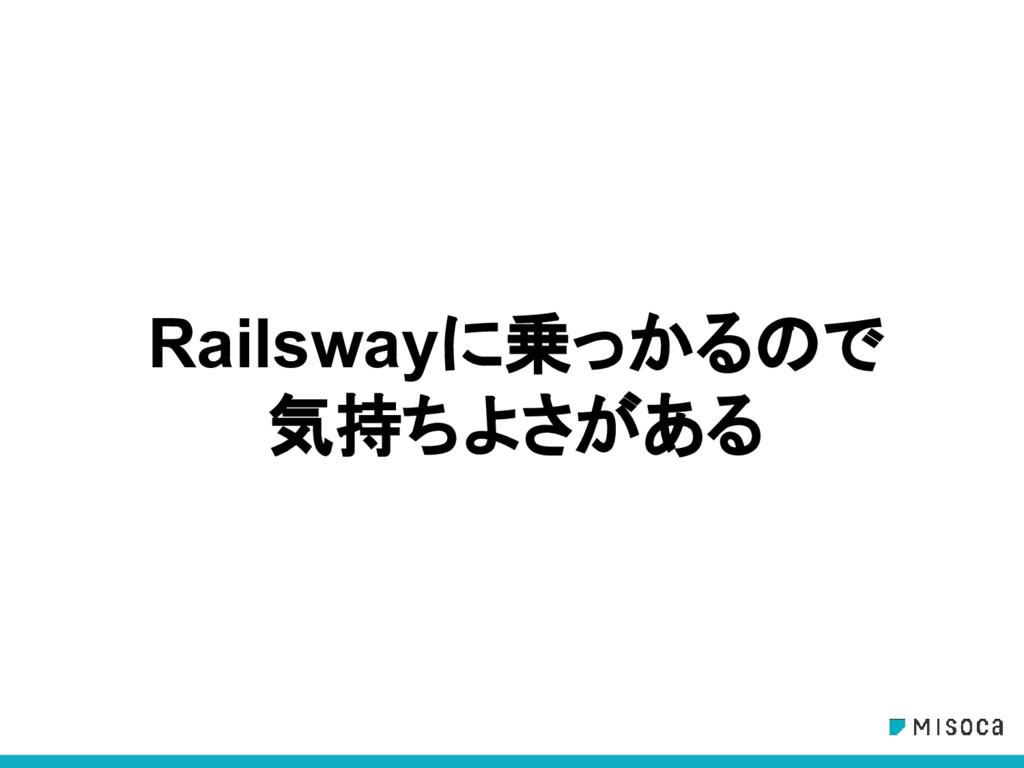 Railswayに乗っかるので 気持ちよさがある
