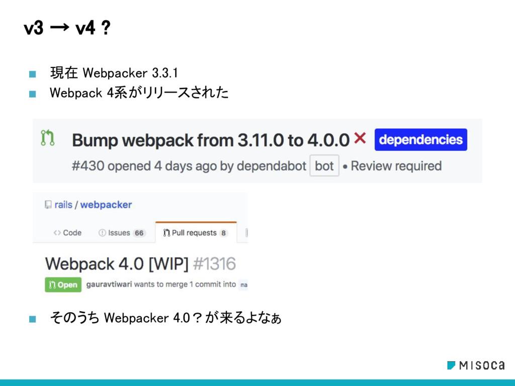 v3 → v4 ? ■ 現在 Webpacker 3.3.1 ■ Webpack 4系がリリー...