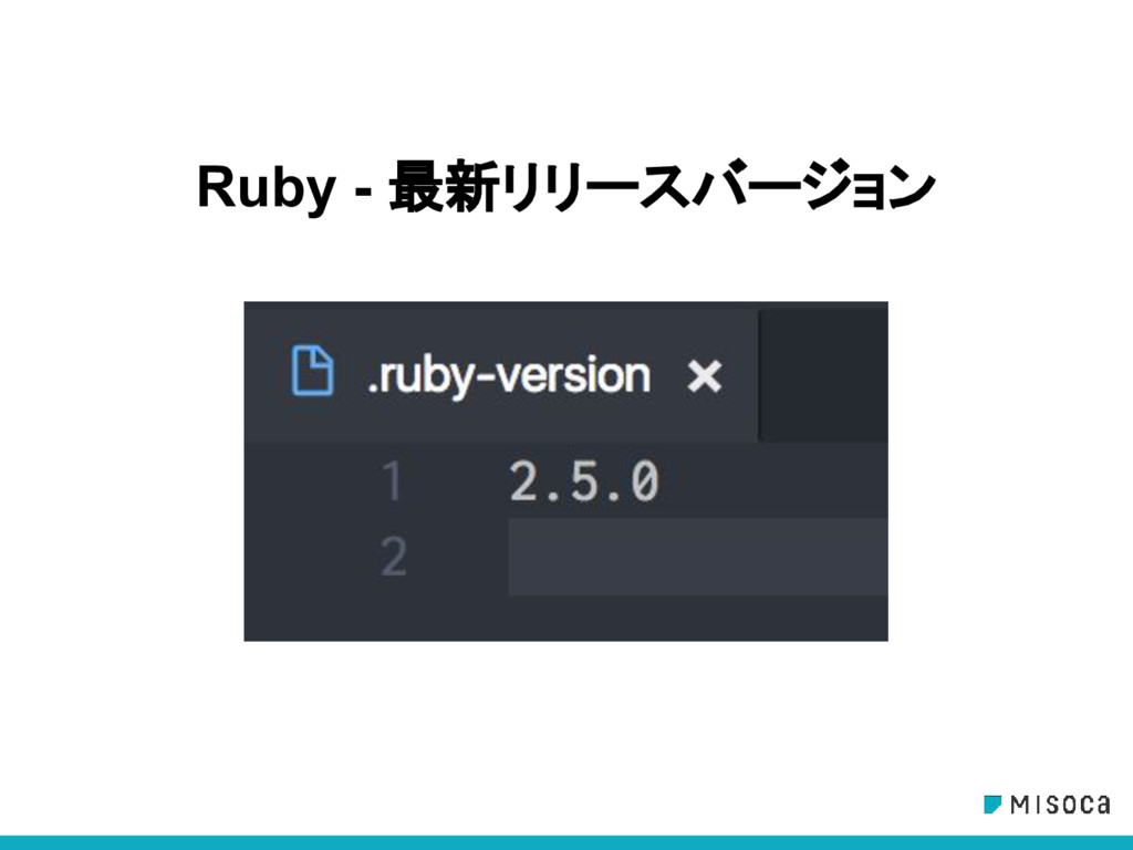 Ruby - 最新リリースバージョン