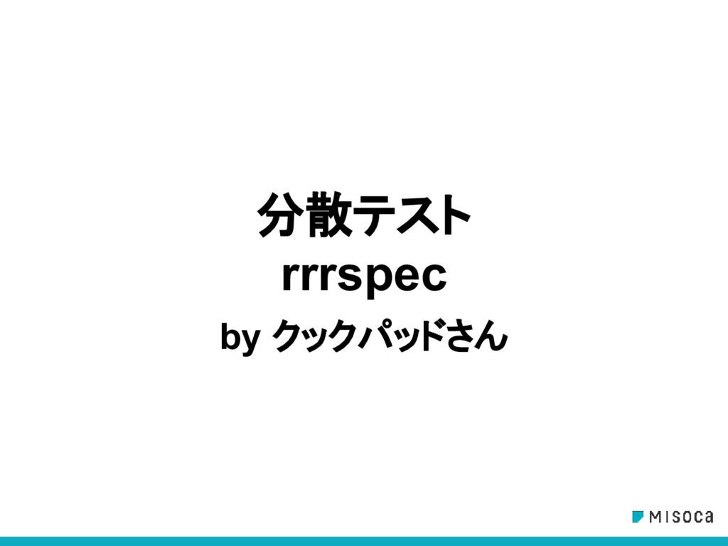 分散テスト rrrspec by クックパッドさん