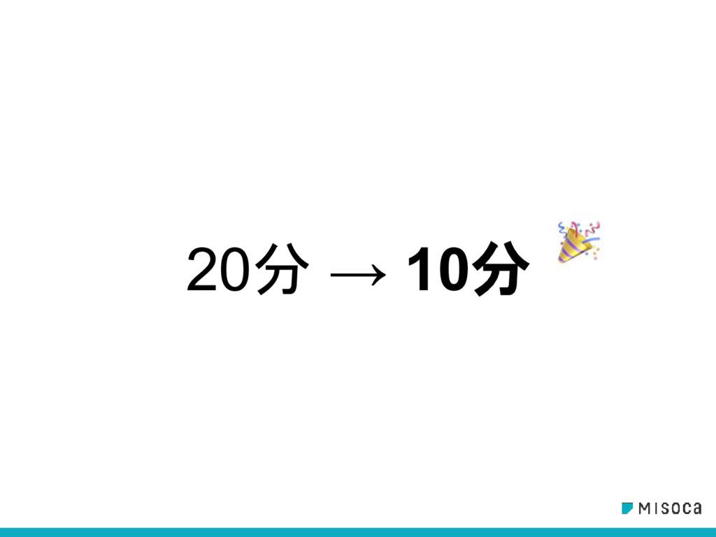 20分 → 10分