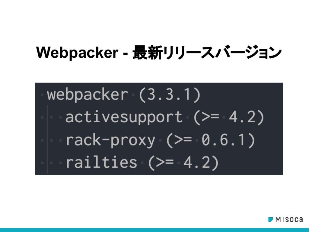 Webpacker - 最新リリースバージョン