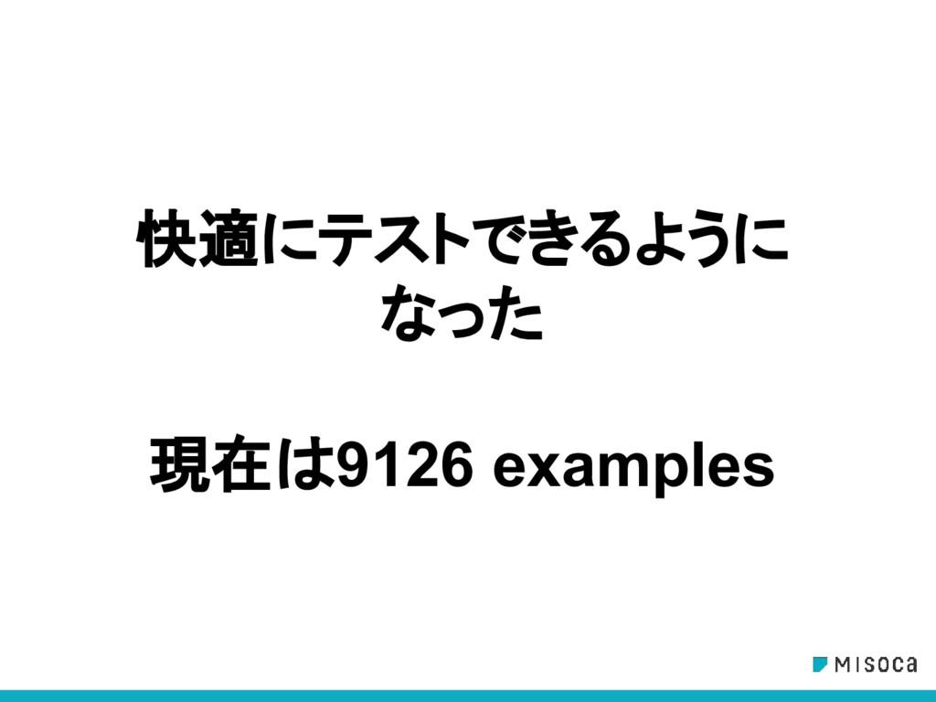 快適にテストできるように なった 現在は9126 examples