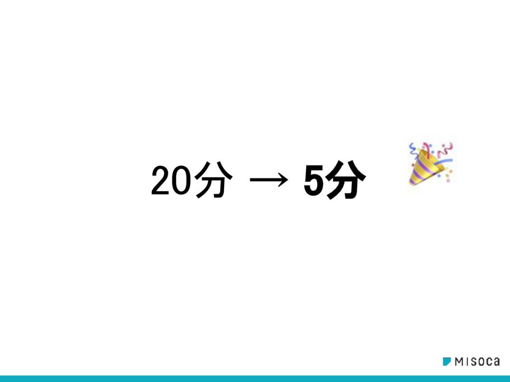 20分 → 5分