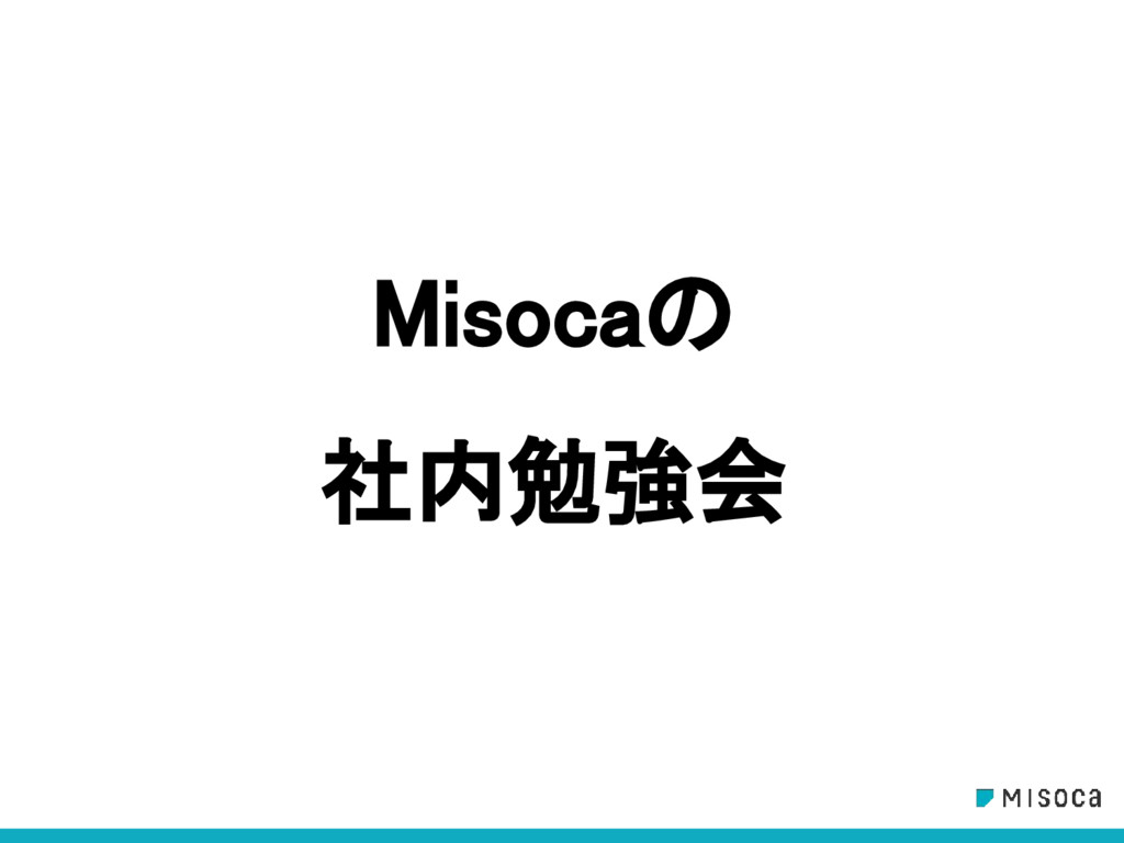 Misocaの 社内勉強会
