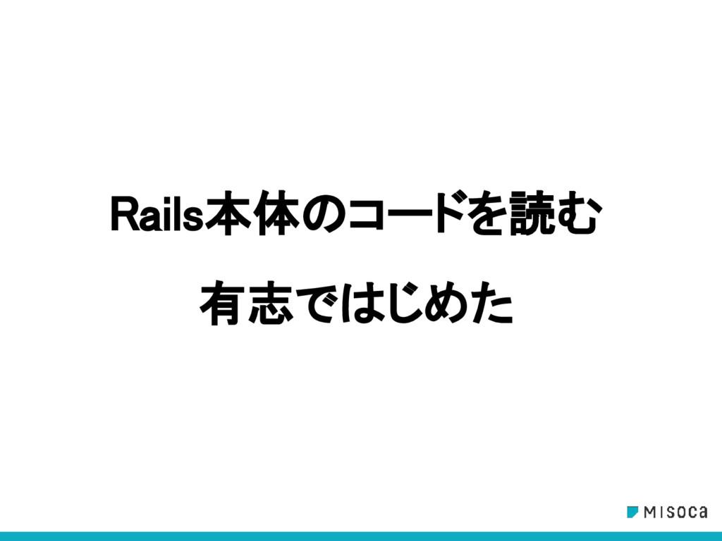 Rails本体のコードを読む 有志ではじめた