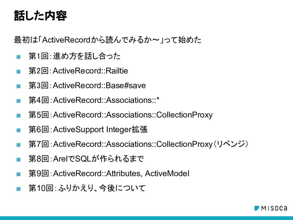 話した内容 最初は「ActiveRecordから読んでみるか〜」って始めた ■ 第1回:進め方...