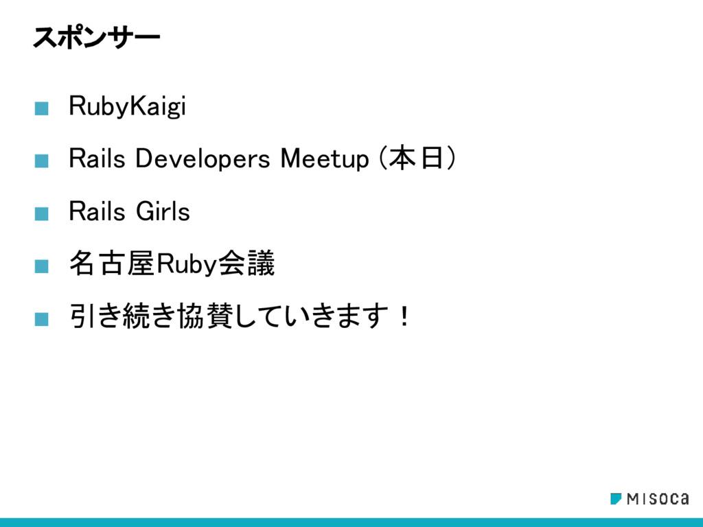 スポンサー ■ RubyKaigi ■ Rails Developers Meetup (本日...