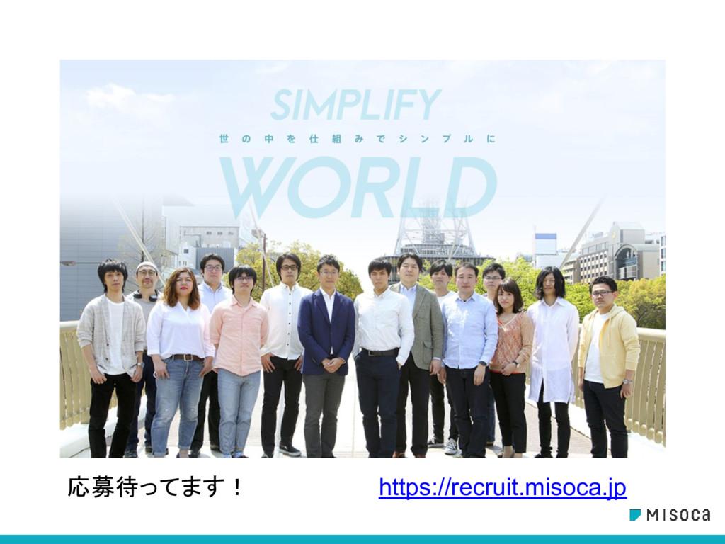 応募待ってます! https://recruit.misoca.jp