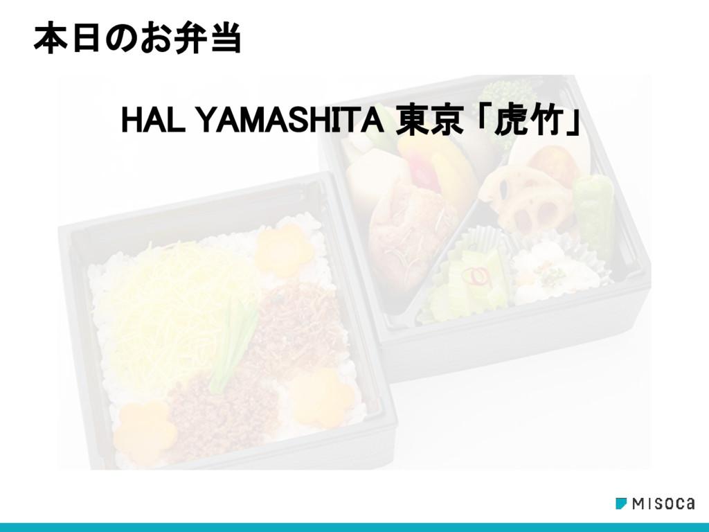 本日のお弁当 HAL YAMASHITA 東京 「虎竹」