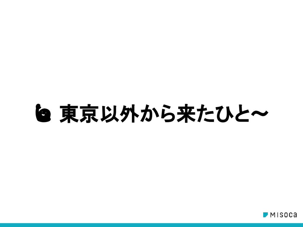 東京以外から来たひと〜