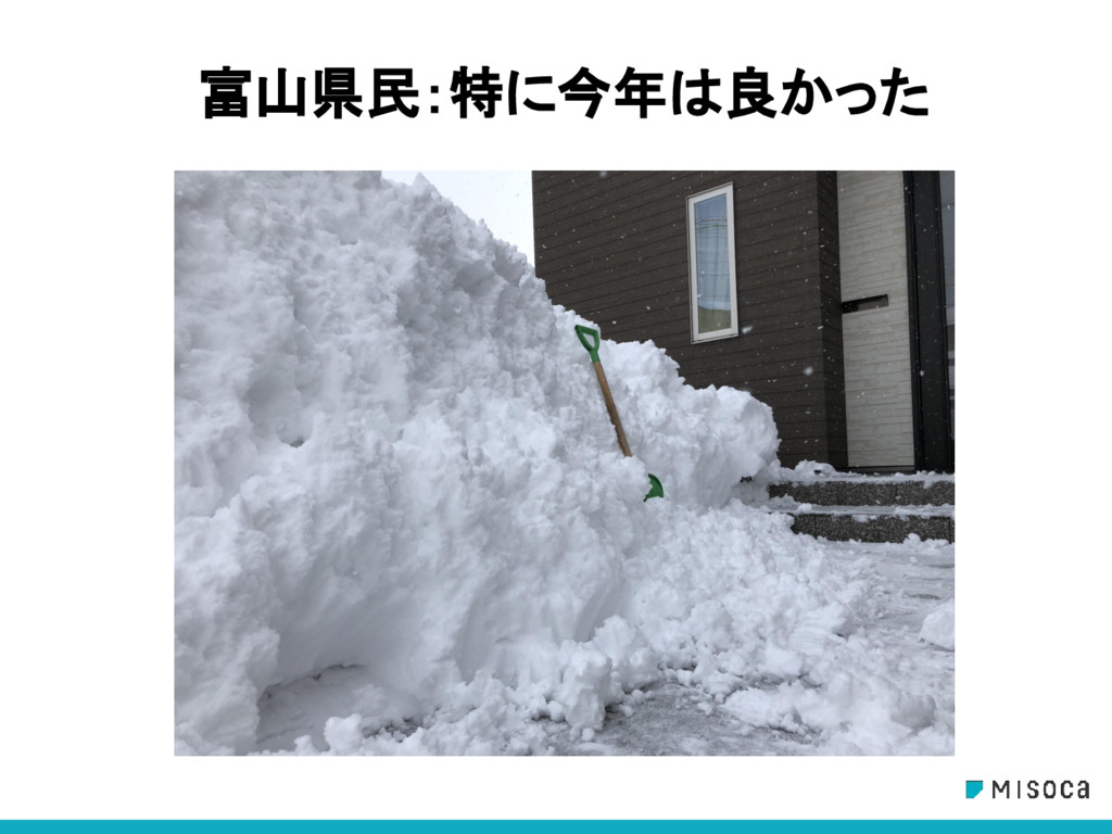 富山県民:特に今年は良かった
