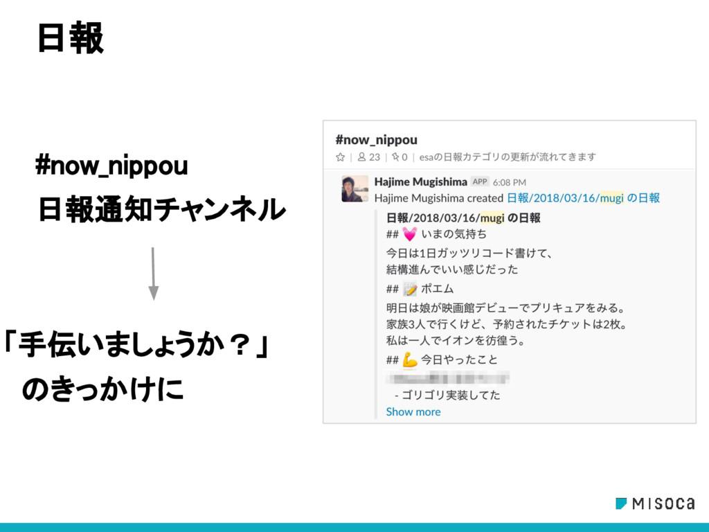 #now_nippou 日報通知チャンネル 「手伝いましょうか?」 のきっかけに 日報