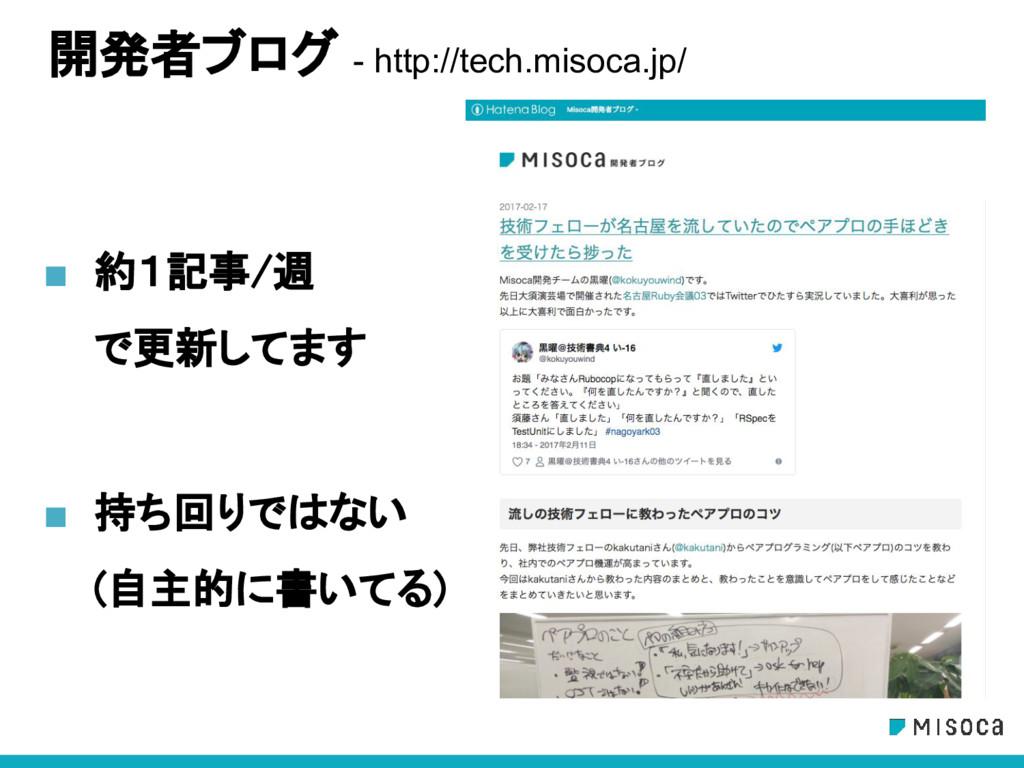 開発者ブログ - http://tech.misoca.jp/ ■ 約1記事/週 で更新してま...