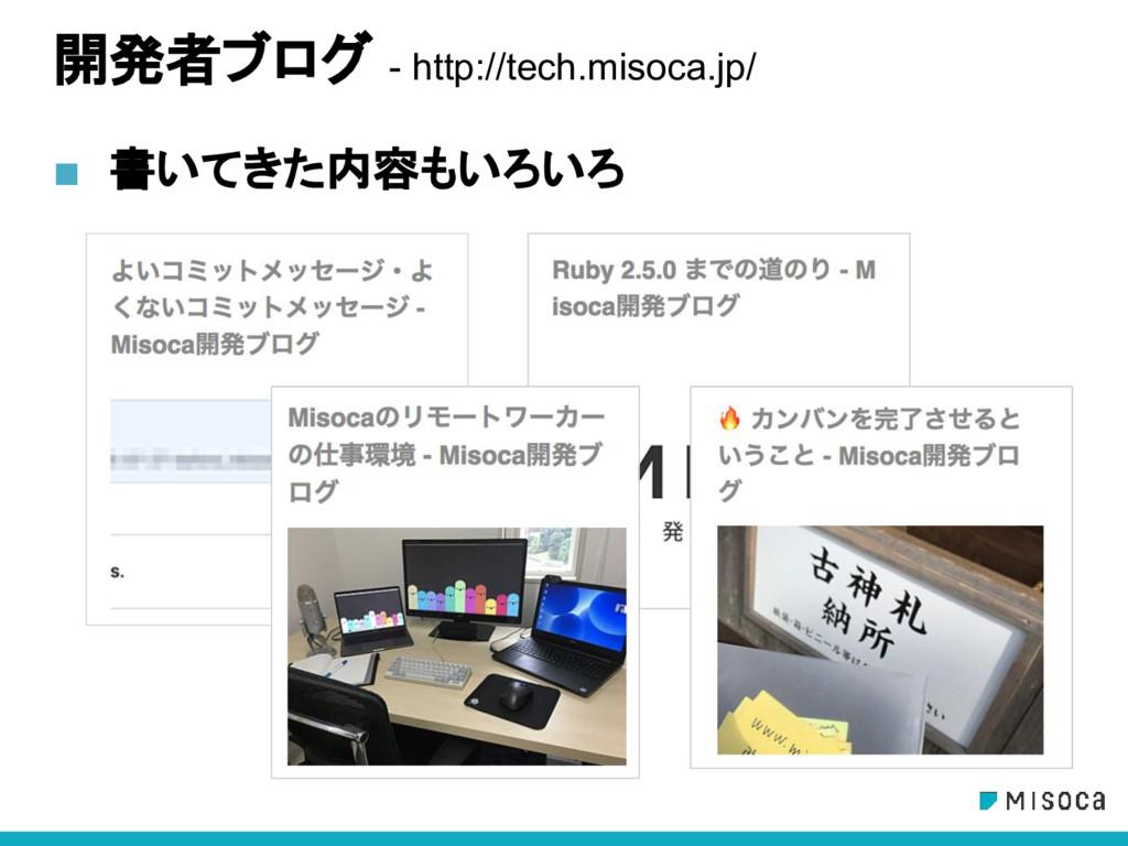 ■ 書いてきた内容もいろいろ 開発者ブログ - http://tech.misoca.jp/