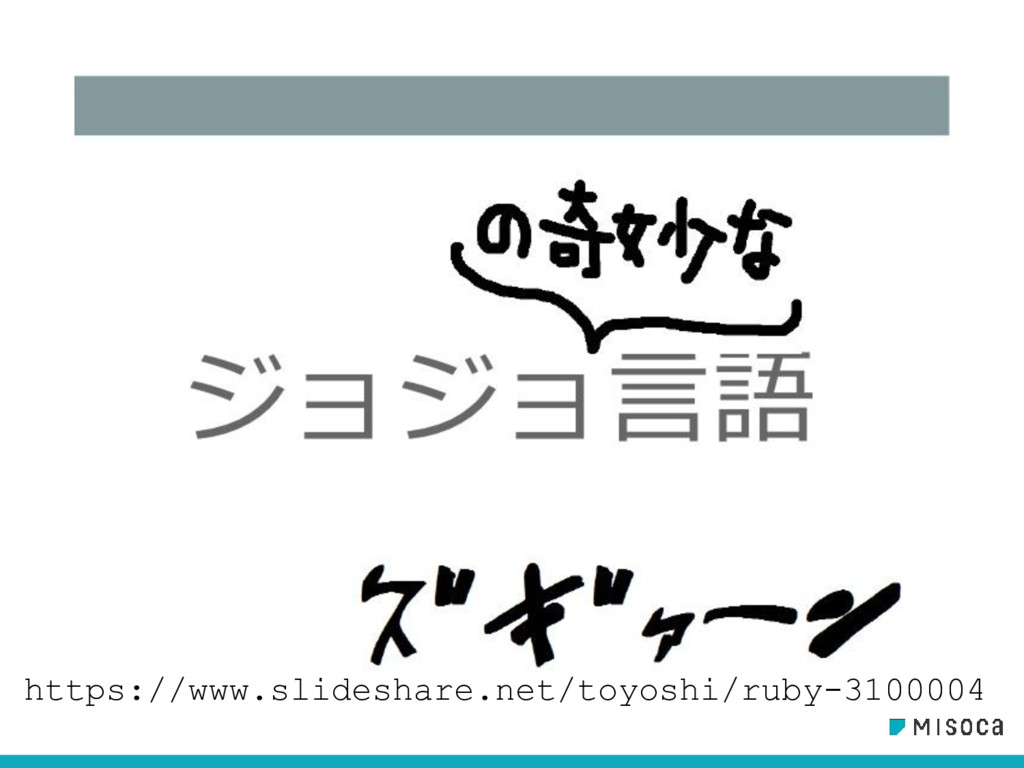 https://www.slideshare.net/toyoshi/ruby-3100004