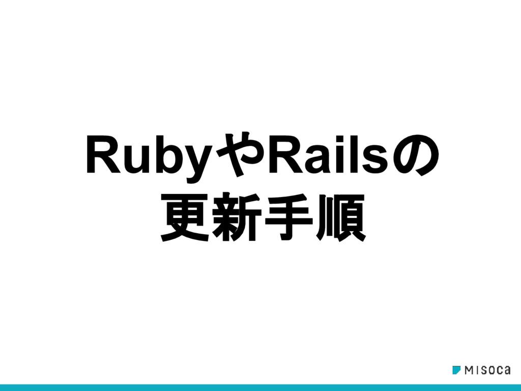 RubyやRailsの 更新手順