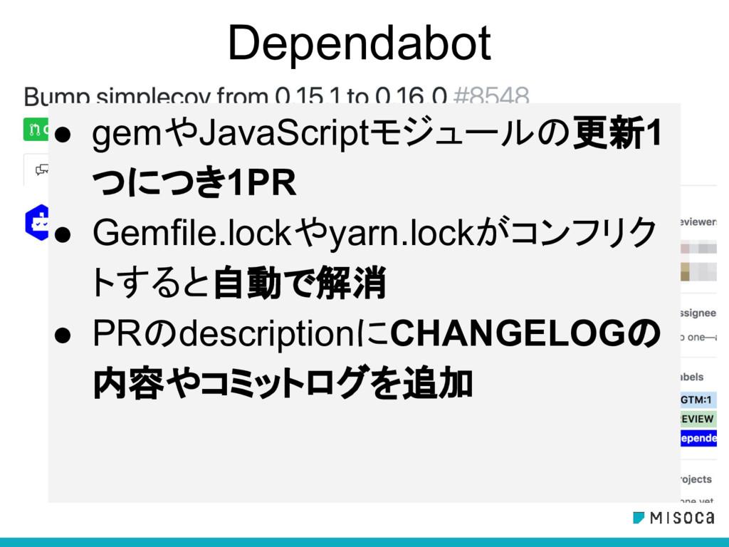 Dependabot ● gemやJavaScriptモジュールの更新1 つにつき1PR ● ...