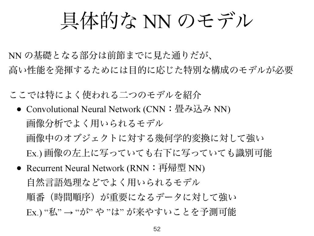 ۩ମతͳ NN ͷϞσϧ  NN ͷجૅͱͳΔ෦લઅ·Ͱʹݟͨ௨Γ͕ͩɺ ߴ͍ੑΛൃ...