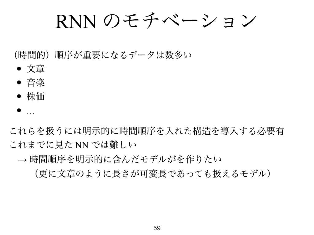 RNN ͷϞνϕʔγϣϯ  ʢؒతʣॱং͕ॏཁʹͳΔσʔλଟ͍ • จষ • Իָ ...