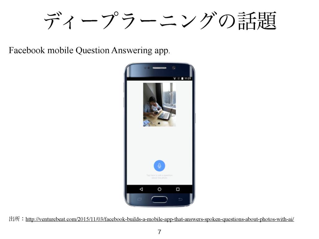 σΟʔϓϥʔχϯάͷ  Facebook mobile Question Answeri...