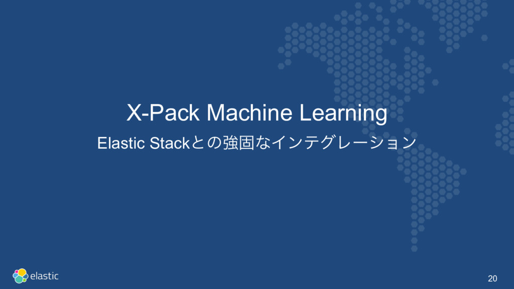 X-Pack Machine Learning Elastic StackͱͷڧݻͳΠϯςάϨ...