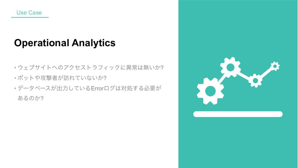Operational Analytics • ΣϒαΠτͷΞΫηετϥϑΟοΫʹҟৗແ...
