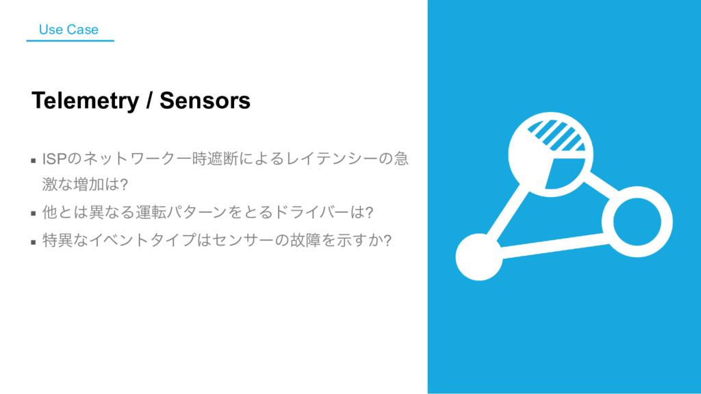 Telemetry / Sensors ▪ ISPͷωοτϫʔΫҰःஅʹΑΔϨΠςϯγʔͷٸ...