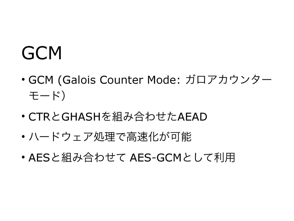 GCM • GCM (Galois Counter Mode: ΨϩΞΧ΢ϯλʔ Ϟʔυʣ •...