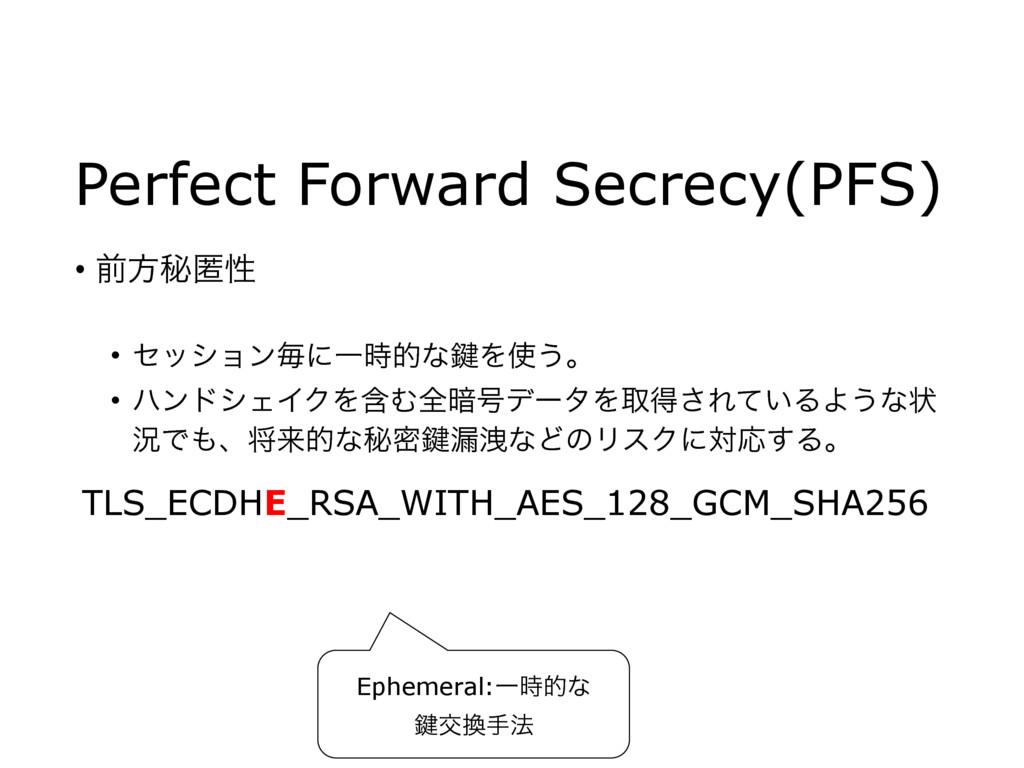 Perfect Forward Secrecy(PFS) • લํൿಗੑ • ηογϣϯຖʹҰ...