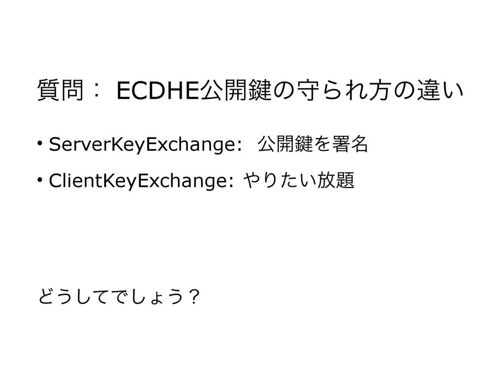 ࣭ɿ ECDHEެ։伴ͷकΒΕํͷҧ͍ • ServerKeyExchange: ެ։伴Λॺ...