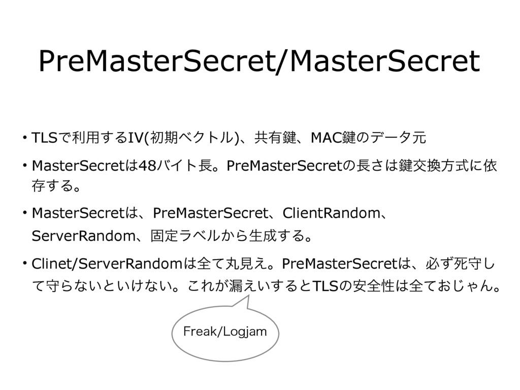 PreMasterSecret/MasterSecret • TLSͰར༻͢ΔIV(ॳظϕΫτ...