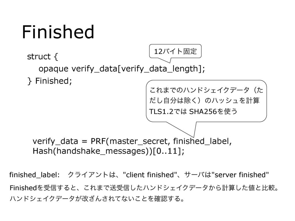 Finished struct { opaque verify_data[verify_dat...